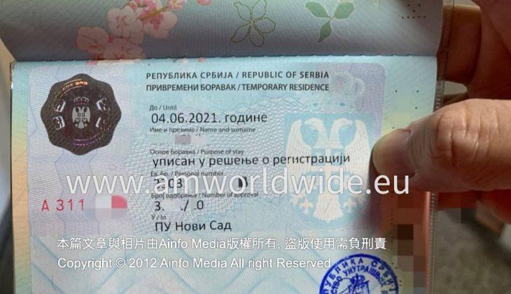 塞爾維亞 臨時居留簽證